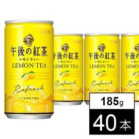 キリン 午後の紅茶 レモンティー 185g×40本