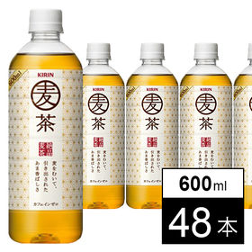[48本] キリン 麦茶 600ml | 麦をむいて引き出した、麦の香り高く、あま香ばしい、これが本当の「麦のお茶」。