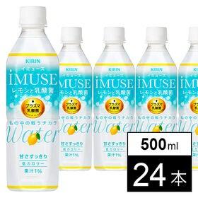 キリン iMUSE レモンと乳酸菌 500ml×24本