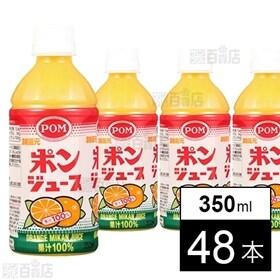 POM ポンジュース 350ml×48本