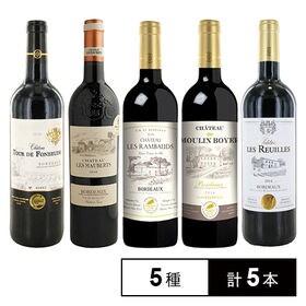 金賞受賞ワイン 5本セット(フランス ボルドー産)
