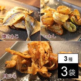 燻製海鮮おつまみ3袋(あじ、いわし、貝ひも)×各1袋