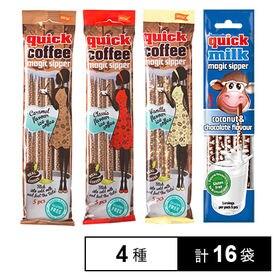 【16袋】フェルフォルディ クイックミルク/コーヒー 4種セット