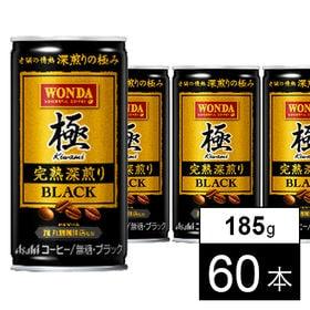 ワンダ 極 完熟深煎りブラック 缶185g
