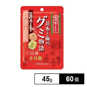 【60個】昆布と梅のグミ物語