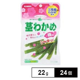 カンロ 茎わかめ梅味22g×24個(6×4B)