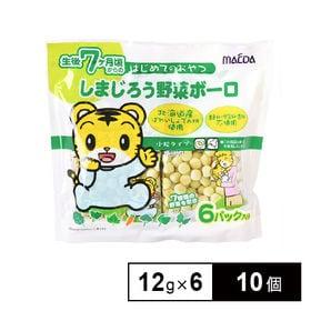 大阪前田 しまじろう野菜ボーロ72g×10個