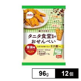 栗山米菓 タニタ食堂監修のおせんべい(十六穀)96g×12個