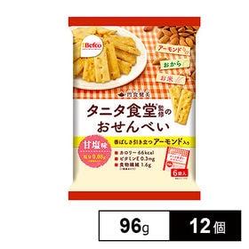栗山米菓 タニタ食堂監修のおせんべい(アーモンド)96g×1...