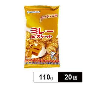 野村煎豆 ミレービスケットキャラメル味 110g×20個