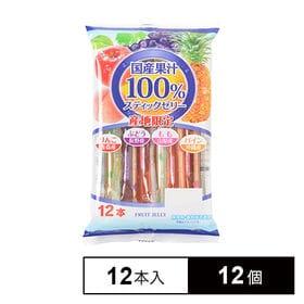 農水フーヅ 国産果汁100%スティックゼリー(192G) 1...