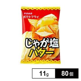 東豊製菓 ポテトフライじゃが塩バター 11g×80個(20×...