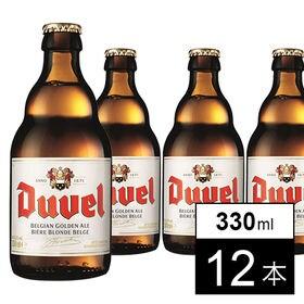 モルトガット デュベル 330ml瓶 *ラベル傷あり