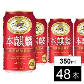 本麒麟 350ml×48本