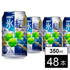 キリン 氷結(R) ウメ 350ml×48本
