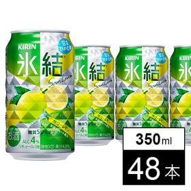 キリン 氷結(R) サワーレモン 350ml×48本