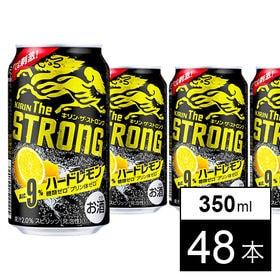 キリン・ザ・ストロング ハードレモン 350ml×48本