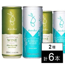 バロークスプレミアム缶ワイン250ml 2種飲み比べ