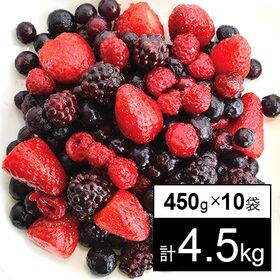 【10袋】トロピカルマリア ミックスベリー 450g