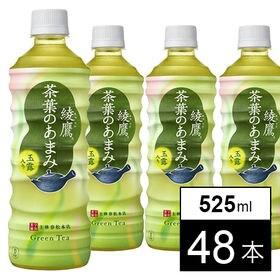 綾鷹茶葉のあまみPET525ml