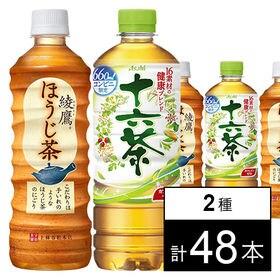 コカ・コーラ 綾鷹ほうじ茶PET525ml/アサヒ 十六茶 PET660ml(増量ボトル)