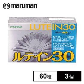 【3個セット】maruman ルテイン30 60粒