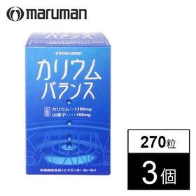 【3個セット】maruman カリウムバランス 270粒