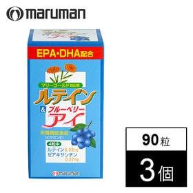 【3個セット】maruman ルテイン&ブルーベリーアイ 120粒
