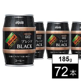 ダイドーブレンド ブレンドBLACK(樽)