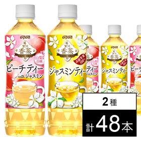 贅沢香茶 ジャスミンティーPET500ml / ピーチティーwithジャスミンPET500ml