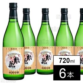 超特撰 惣花(そうはな) 純米吟醸 720ml