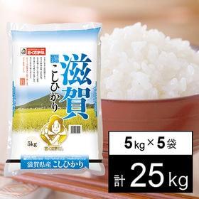 【予約受付】【25kg】30年産新米 滋賀県産こしひかり(おくさま印)