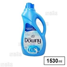 [1530ml]USA ウルトラダウニー柔軟剤/クリーンブリーズ | 柔軟剤の代名詞[ダウニー]たっぷり使える大容量♪