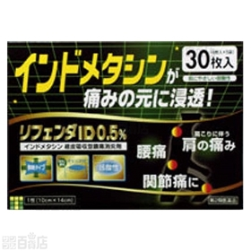【第2類医薬品】リフェンダID 0.5%