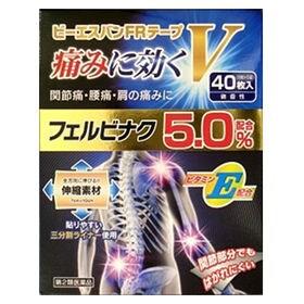 【第2類医薬品】ビーエスバンFRテープV