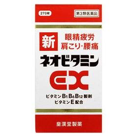 【第3類医薬品】新ネオビタミンEX
