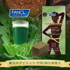【4個】魔法のダイエット(R) プレミアム青汁