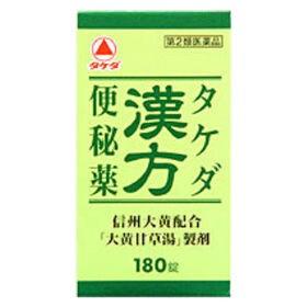 【第2類医薬品】タケダ漢方便秘薬