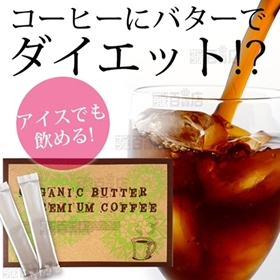 【2個セット】オーガニックバタープレミアムコーヒー