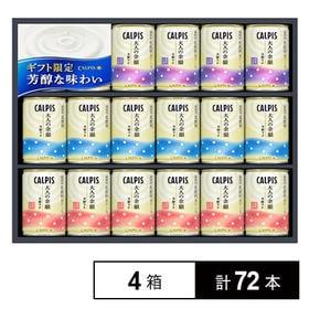 【4箱】「カルピス」大人の余韻 芳醇ラテ ギフト ZCG3