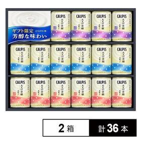 【2箱】「カルピス」大人の余韻 芳醇ラテ ギフト ZCG3