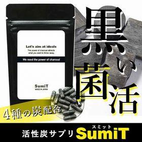 <3袋セット>SumiT ~スミット~