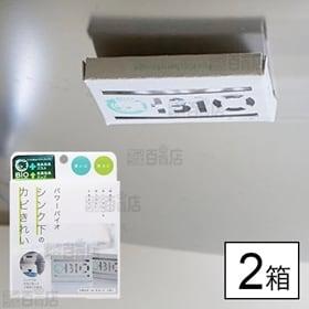 [計4個/2個×2箱]コジット/パワーバイオ シンク下のカビ...