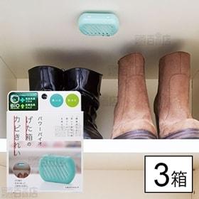 [3箱]コジット/パワーバイオ げた箱のカビきれい 防カビ・...