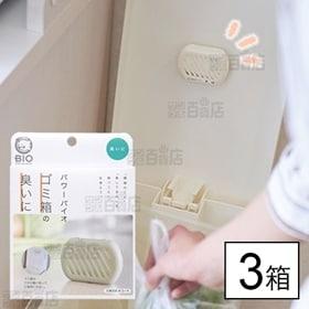 [3箱]コジット/パワーバイオ ゴミ箱の臭いに 防カビ・消臭...