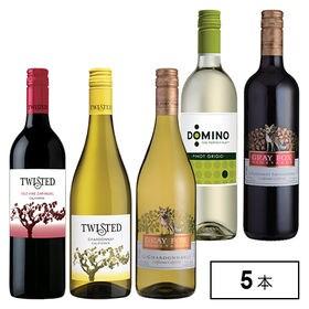 カリフォルニアワイン 品種別飲み比べ 5本セット