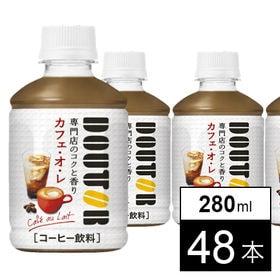 ドトール カフェ・オ・レPET280ml