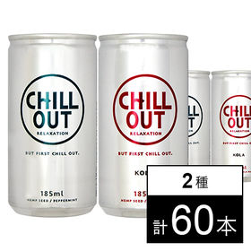 CHILL OUT リラクゼーション2種セット