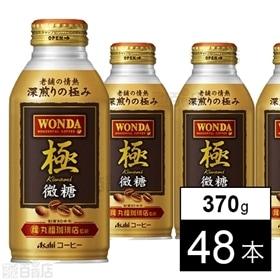 [48本]アサヒ ワンダ 極 微糖 ボトル缶370g