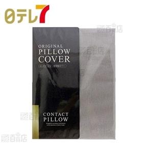 日テレ7/コンタクトピロー専用カバー (シルバー)